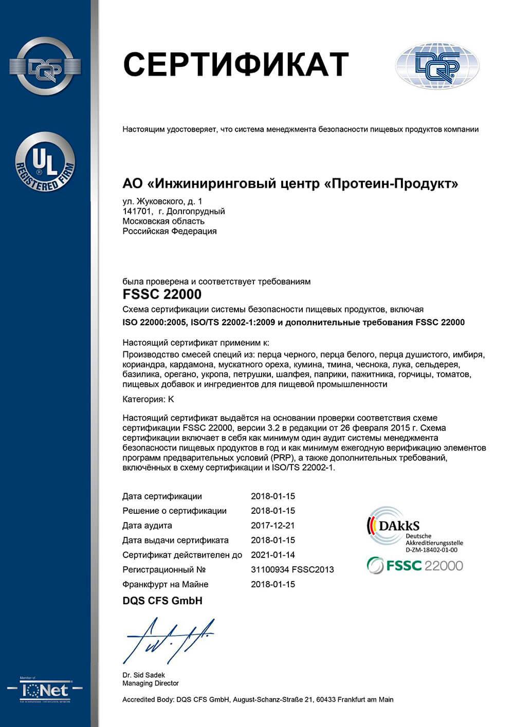 Наша компания получила сертификаты FSSC 22000 и ISO 22000 : 2005 | ЦИП